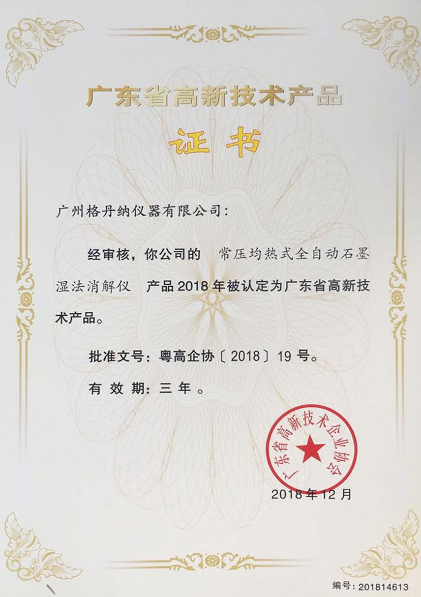 《广东省高新技术产品》称号-常压均热式全自动石墨湿法消解仪