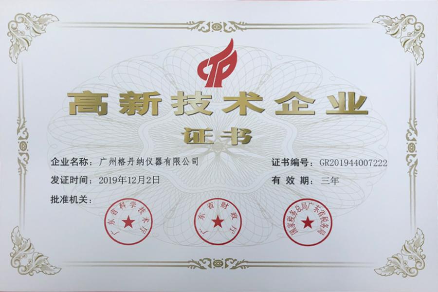 二年度获得《国家高新技术企业》