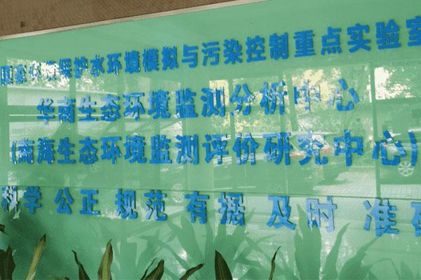 华南生态环境监测分析中心选择格丹纳智能石墨消解仪