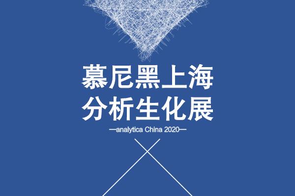 专业成就客户价值丨格丹纳惊艳亮相analytica China 2020