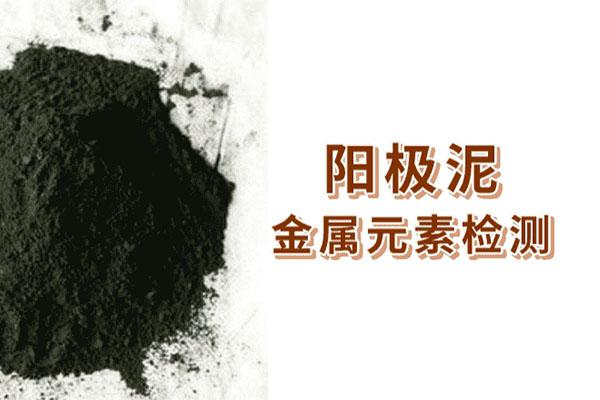 收藏!阳极泥6种金属的2种消解方法