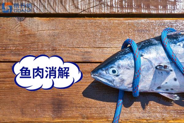 石墨电热板对鱼肉和河蚌中的重金属的消解应用