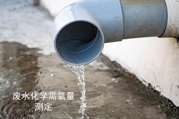 智能石墨消解仪对测定废水中化学需氧量的消解方案