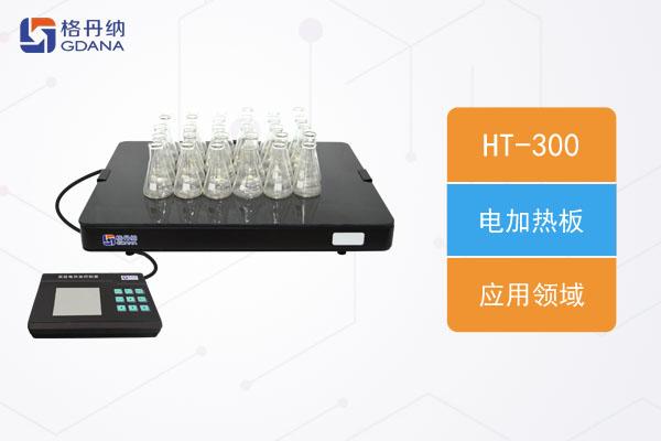 電加熱板以下實驗領域被廣泛使用