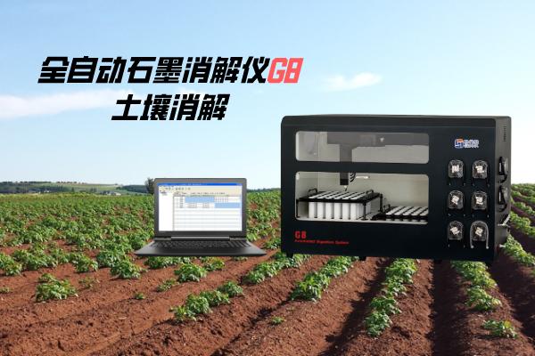 全自動石墨消解儀G8土壤消解-重金屬全量測定