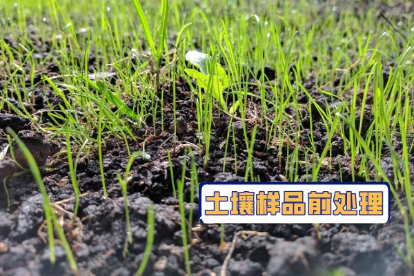 三款消解儀器解決土壤樣品前處理消解實驗