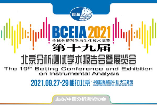 【展会】BCEIA2021将在北京举行!格丹纳期待与您相遇