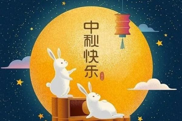 格丹纳2021年中秋节放假通知