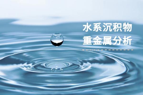 陶瓷电热板消解法测定水系沉积物中重金属元素