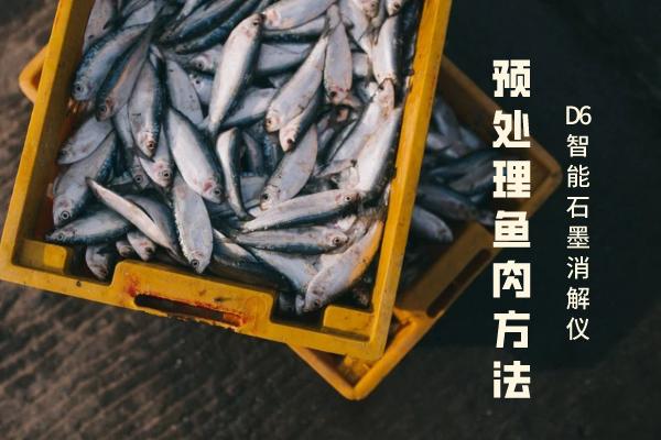 60孔D6智能石墨消解仪批量预处理鱼肉方法