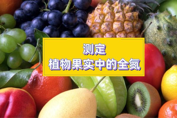 石墨消解仪-自动定氮法分析植物果实中的氮元素