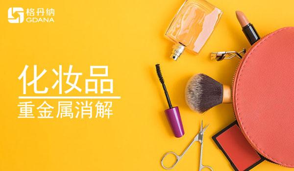 智能电热消解仪-化妆品测定重金属预处理方法